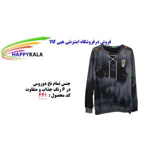 لباس زنانه دوروس ابروبادی کد ۴۴۱