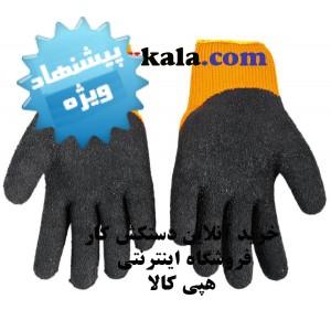 دستکش ايمني با لایه لاتکس مشکی رنگ