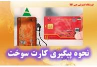 پیگیری کارت سوخت بصورت آنلاین