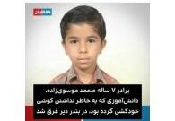 غرق شدن برادر 7 ساله دانش آموز 11 ساله که خودکشی کرده بود