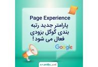 گوگل اوایل سال 2021 آپدیت جدیدی در الگوریتم رتبه بندی خود به نام Page Experience اضافه میکند.
