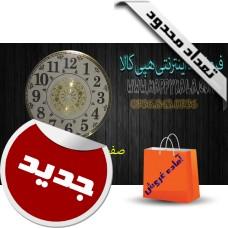 صفحه ساعت قطر 17.5 سانتی