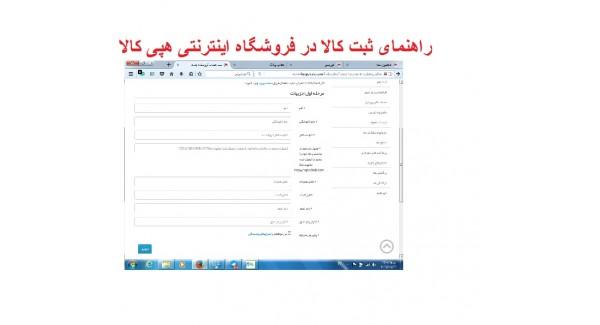 آموزش ثبت محصولات از طریق فروشگاه اینترنتی هپی کالا