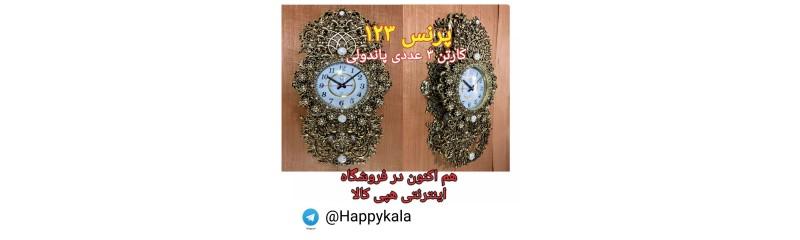 ساعت دیواری پرنس 123